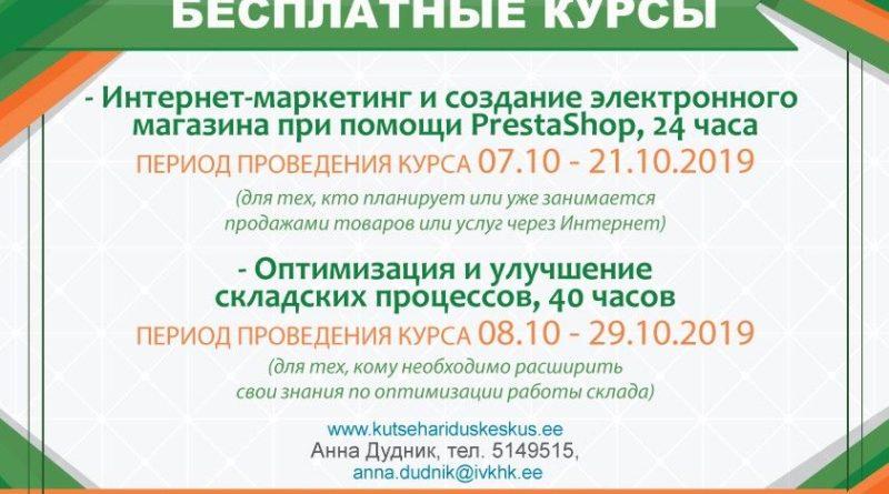 Бесплатные курсы в Ida - Virumaa Kutsehariduskeskus