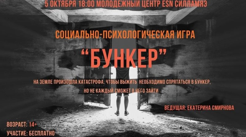 В субботу 5 октября в 18:00 в молодежном центре ESN начнется психологическая социальная игра «Бункер».