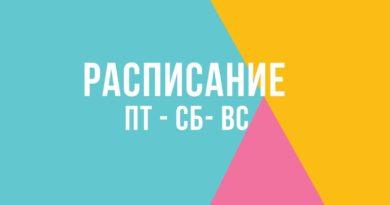 """""""Гениальные планы на Пятницу- Субботу-Воскресенье в ESN"""""""