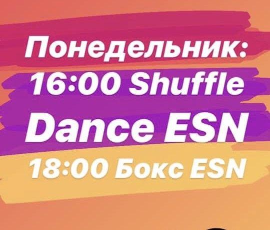 Понедельник вместе с ESN