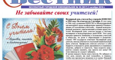 СИЛЛАМЯЭСКИЙ ВЕСТНИК НР. 36 ОТ 03.10.2019