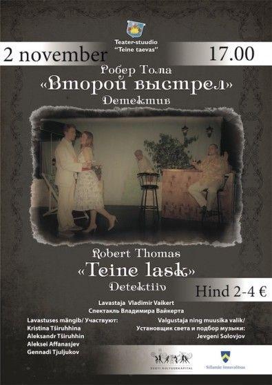 Спектакль «Второй выстрел», увы,  переносится с 26 октября на 2 ноября.