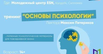 Тренинг в Силламяэ: Основы психологии