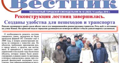 СИЛЛАМЯЭСКИЙ ВЕСТНИК НР.42 ОТ 14.11.2019