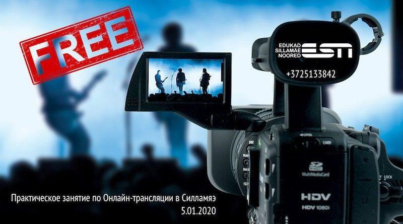 Практическое занятие по Онлайн-трансляции в Силламяэ 5.01.2020