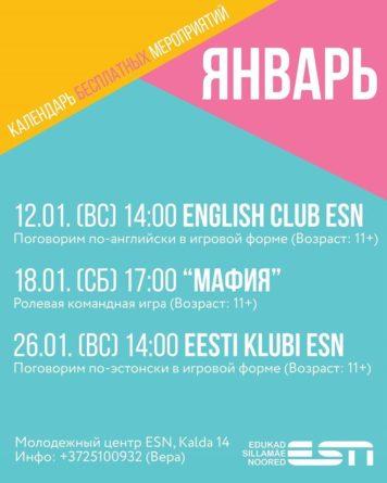 Календарь мероприятий ESN на январь для молодежи.