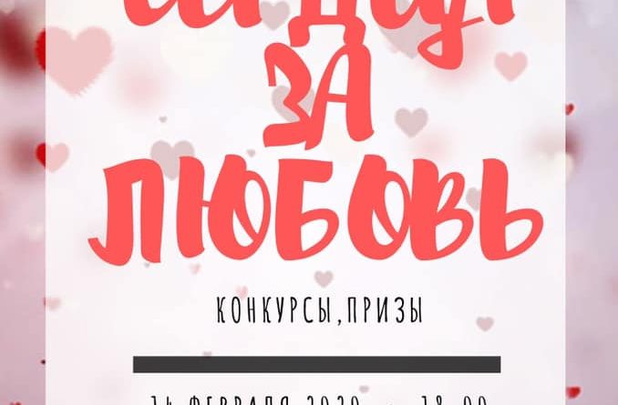 """?14 ФЕВРАЛЯ 18:00 в Молодежном Центре ESN состоится ДИСКОТЕКА ?""""Сердца за любовь"""" ?"""