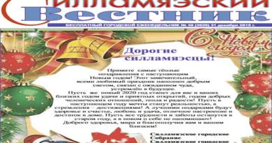 СИЛЛАМЯЭСКИЙ ВЕСТНИК НР. 48 ОТ 31.12.2019