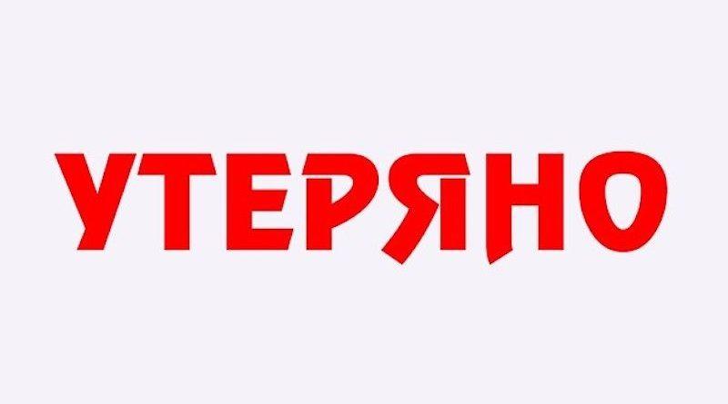Утеряна банковская карта на имя Людмила Дубровская