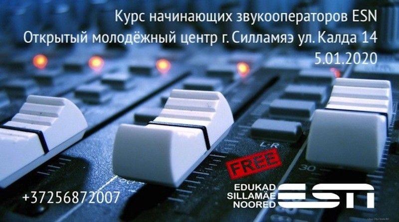 Молодой начинающий звукооператор - начальный курс с 5.01.2020 в ESN Силламяэ