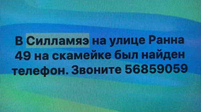 В Силламяэ найден телефон