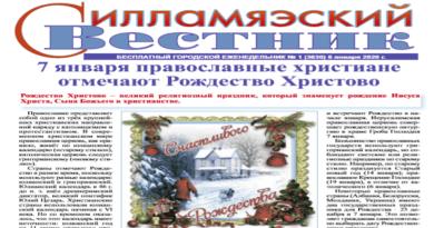 СИЛЛАМЯЭСКИЙ ВЕСТНИК НР. 1 ОТ 06.01.2019