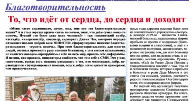 СИЛЛАМЯЭСКИЙ ВЕСТНИК НР. 2 ОТ 9.01.2020