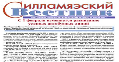 СИЛЛАМЯЭСКИЙ ВЕСТНИК НР. 5 ОТ 30.01.2020