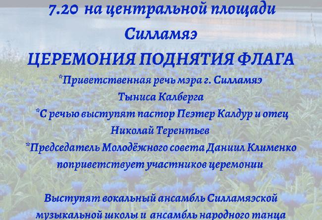 ЦЕРЕМОНИЯ ПОДНЯТИЯ ГОСУДАРСТВЕННОГО ФЛАГА В ЧЕСТЬ 102-ЛЕТИЯ ЭСТОНИИ