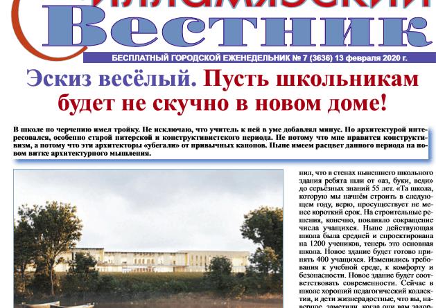СИЛЛАМЯЭСКИЙ ВЕСТНИК НР. 7 ОТ 13.02.2020