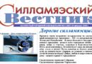 СИЛЛАМЯЭСКИЙ ВЕСТНИК НР. 8 ОТ 20.02.2020