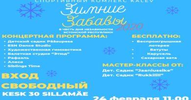 24 февраля Зимние забавы в Силламяэ в Спортивном комплексе Калев