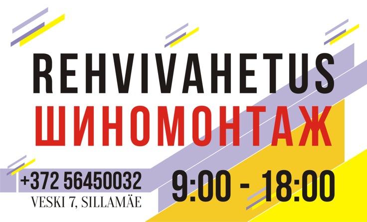 Профессиональный шиномонтаж в Силламяэ на Veski 7
