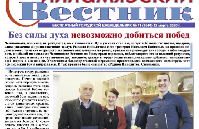 СИЛЛАМЯЭСКИЙ ВЕСТНИК НР. 11 ОТ 12.03.2020