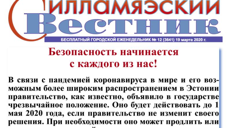 СИЛЛАМЯЭСКИЙ ВЕСТНИК НР. 12 ОТ 19.03.2020