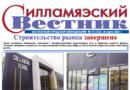 СИЛЛАМЯЭСКИЙ ВЕСТНИК НР. 13 ОТ 26.03.2020