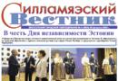 СИЛЛАМЯЭСКИЙ ВЕСТНИК НР. 9 ОТ 28.02.2020