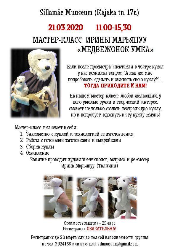 МАСТЕР- КЛАСС В МУЗЕЕ Г. СИЛЛАМЯЭ