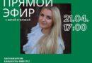 Сегодня в 17:00 прямой эфир в Инстаграм @molodoi.ee с Верой Егоровой