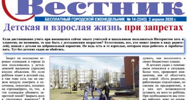 СИЛЛАМЯЭСКИЙ ВЕСТНИК НР. 14 ОТ 02.04.2020