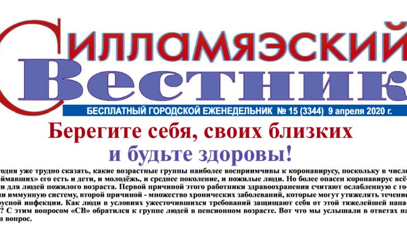 СИЛЛАМЯЭСКИЙ ВЕСТНИК НР. 15 ОТ 09.04.2020