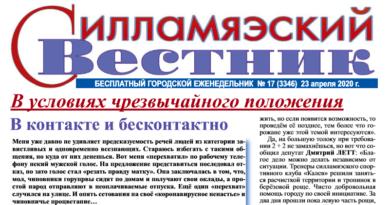 СИЛЛАМЯЭСКИЙ ВЕСТНИК НР. 17 ОТ 23.04.2020