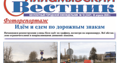 СИЛЛАМЯЭСКИЙ ВЕСТНИК НР. 18 ОТ 30.04.2020