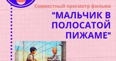 """Смотрим фильм """"Мальчик в полосатой пижаме"""" вместе с ESN"""