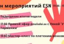 Хоп, а вот и план мероприятий на эту неделю вместе с ESN!