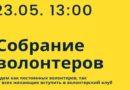 23.05.2020 собрание волонтеров в ESN