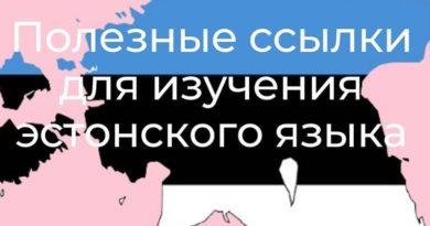 Эстонский язык вместе с ESN