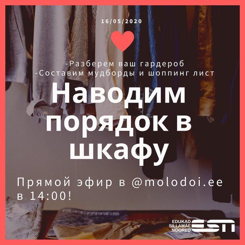 Наводим порядок в шкафу 16.05.2020 вместе с ESN