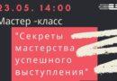 """Мастер-класс вместе с ESN """"Секреты мастерства успешного выступления"""""""