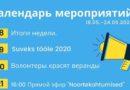 Календарь мероприятий 18.05.-24.05.2020 вместе с ESN