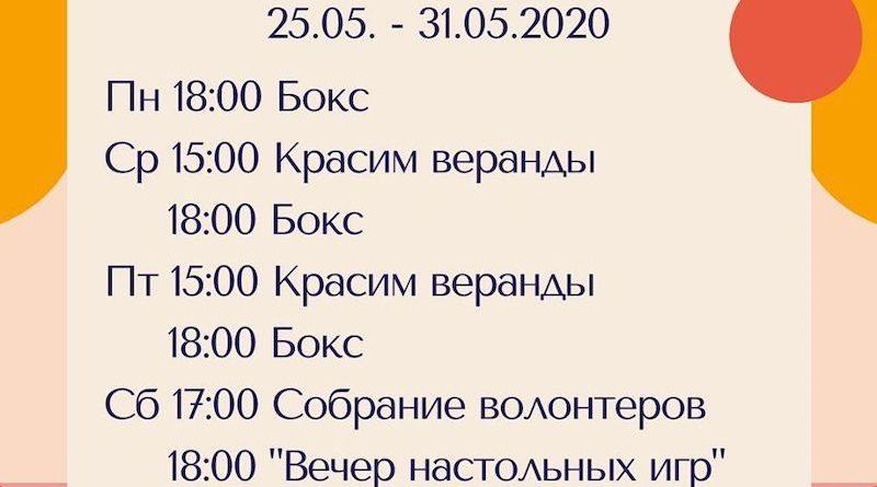 План мероприятий на неделю 25 -31.05.2020