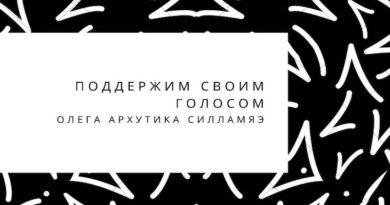 Силламяэ поддержим наших пишем в комментах ОЛЕГ АРХУТИК СИЛЛАМЯЭ