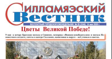 Силламяэский Вестник НР. 20 от 14.05.2020