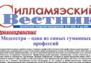 Силламяэский вестник HP. 21 от 21.05.2020