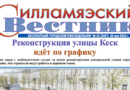 Силламяэский вестник HP. 22 от 28.05.2020
