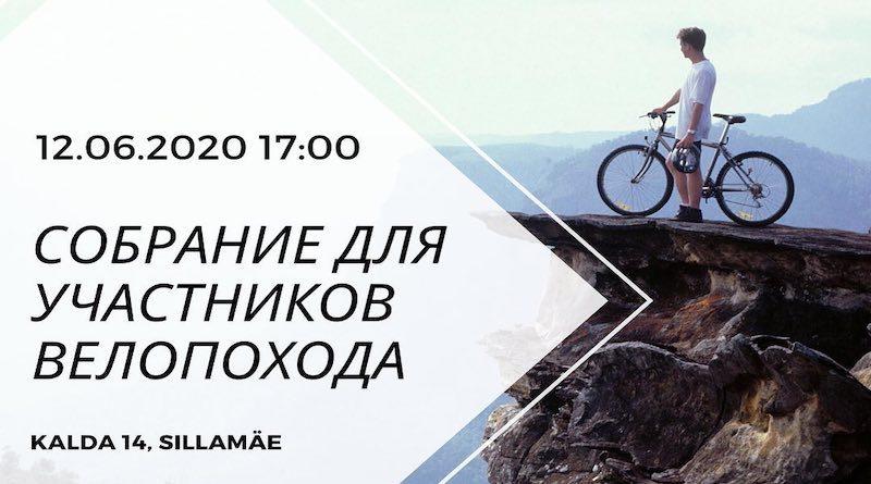 Собрание для участников велопохода