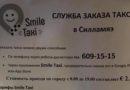 Бюджет Силламяэ увеличен за счет рекламы частных фирм такси