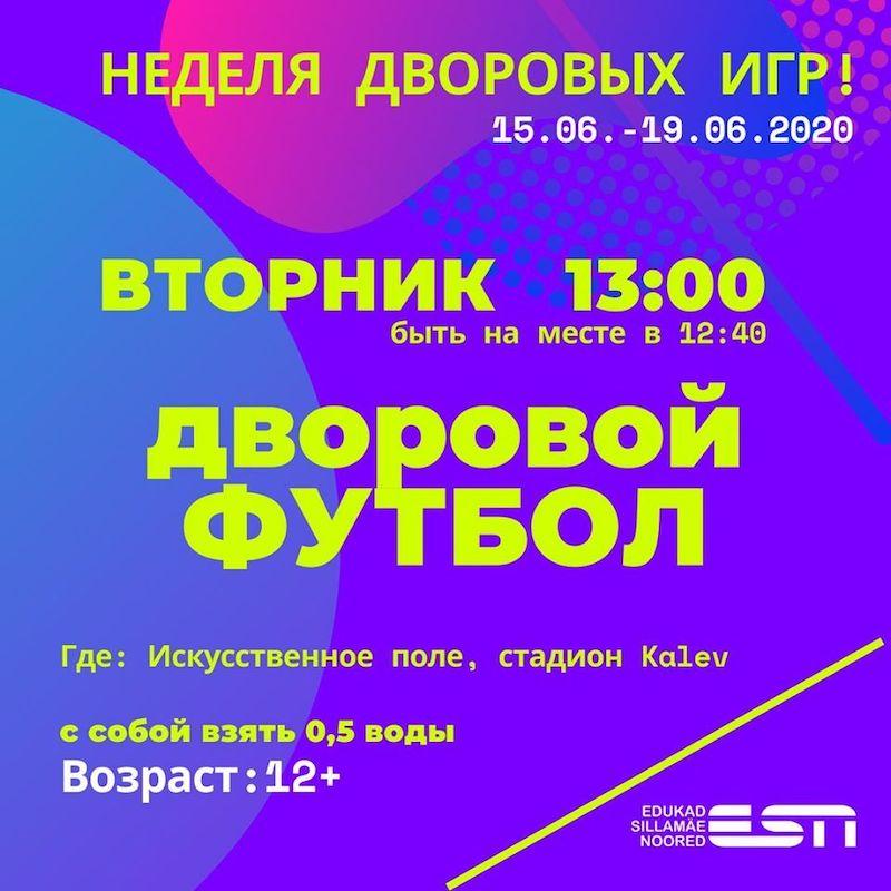 Дворовой футбол в Силламяэ 15.06.2020