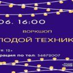 25.06.2020 воркшоп молодой техник ESN