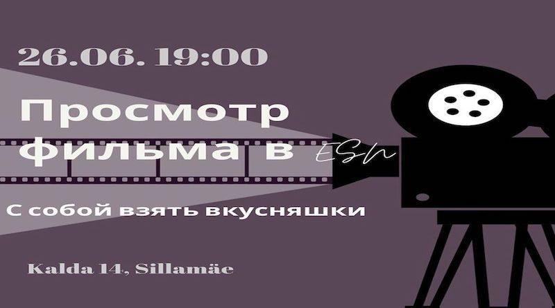 26.06.2020 смотрим фильм вместе с ESN